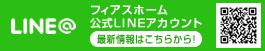 フィアスホーム 公式LINEアカウント 最新情報はこちらから!