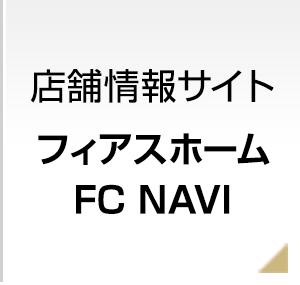 店舗情報サイト フィアスホーム FC NAVI