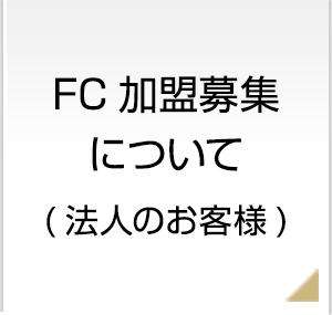 FC 加盟募集について(法人のお客様)