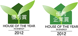 HOUSE OF THE YEAR IN ENERGY 2012 優秀賞ロゴ 優秀企業賞ロゴ