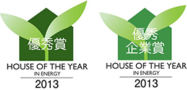 HOUSE OF THE YEAR IN ENERGY 2013 優秀賞ロゴ 優秀企業賞ロゴ