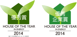 HOUSE OF THE YEAR IN ENERGY 2014 優秀賞ロゴ 優秀企業賞ロゴ