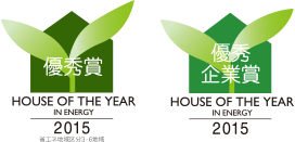 HOUSE OF THE YEAR IN ENERGY 2015 優秀賞ロゴ 優秀企業賞ロゴ