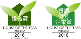 HOUSE OF THE YEAR IN ENERGY 2016 優秀賞ロゴ 特別優秀企業賞ロゴ