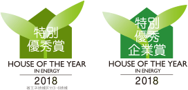 HOUSE OF THE YEAR IN ENERGY 2018 特別優秀賞ロゴ 特別優秀企業賞ロゴ
