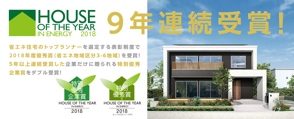 HOUSE OF THE YEAR 8年連続受賞