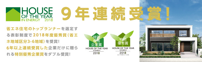 HOUSE OF THE YEAR 7年連続受賞